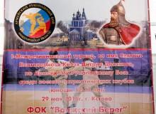 1-ый межрегиональный турнир имени святого благоверного князя Дмитрия Донского
